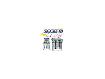 فروش انواع دستگاه های تصفیه آب خانگی نیمه صنعتی و صنعتی
